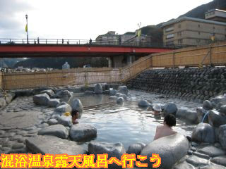 噴泉池混浴露天風呂