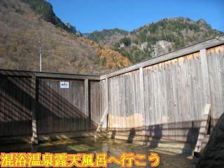 露天風呂から見える錫杖岳(しゃくじょうだけ)
