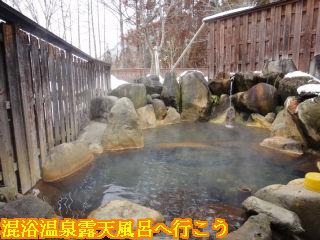 平湯プリンスホテル、貸切露天風呂、温くとまりの湯
