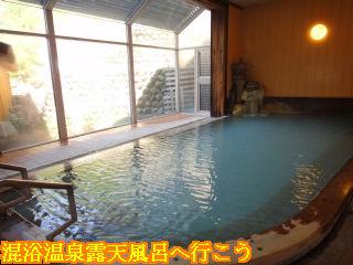ホテル穂高、男湯大浴場内風呂