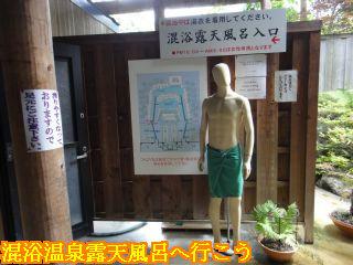 奥飛騨ガーデンホテル焼岳、混浴露天風呂入口