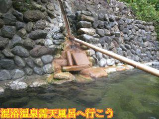 露天風呂に注がれている源泉