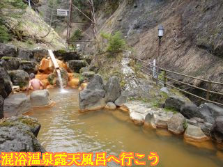 旅館御岳、混浴の渓谷露天風呂