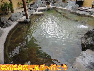 シャーレ穂高、貸切露天風呂