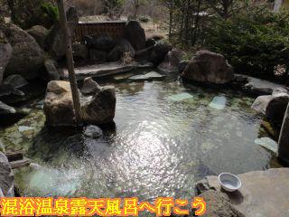 山本館、混浴露天風呂