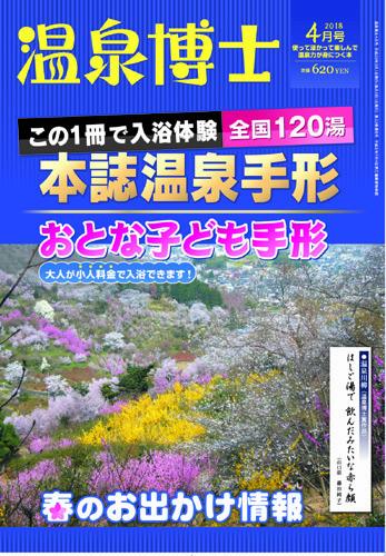 温泉博士 2018年 04 月号 [雑誌]