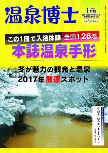 温泉博士 2017年 01 月号 [雑誌]