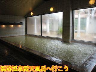 アルプス街道平湯パノラマ大浴場内風呂