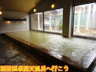 アルプス街道平湯、パノラマ大浴場内風呂