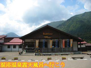 板取川温泉バーデェハウスの建物外観