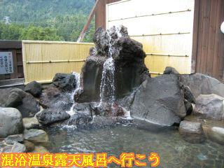 露天風呂に注がれている温泉