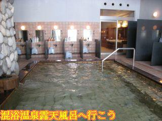渤海温泉大浴場内風呂