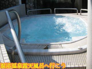 渤海温泉の露天風呂ジャグジー