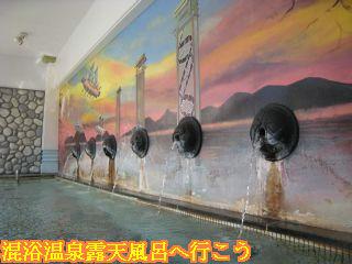 渤海交流を描いた壁画と浴槽