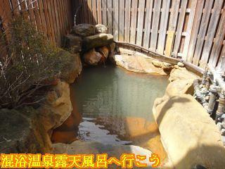 お宿栄太郎、露天風呂