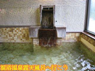 内湯に注がれている温泉