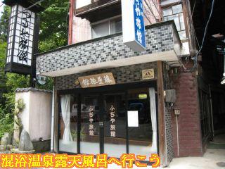 鹿教温泉ふぢや旅館の玄関入口