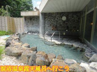 コージュ高鷲、露天風呂