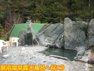 臥龍温泉 ひまわり打たせ湯と露天風呂