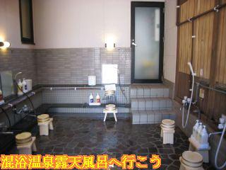 ひがくの湯洗い場