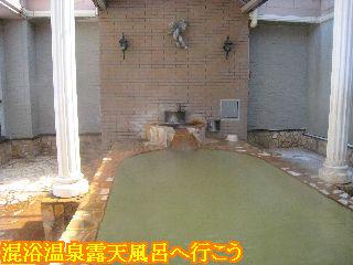 パノラマ大浴場露天風呂