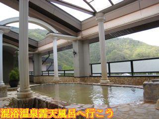 アルプス街道平湯パノラマ大浴場露天風呂