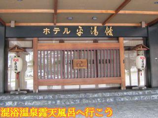 平湯館の玄関