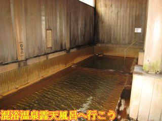 合掌風呂「杣人の湯(きこりのゆ)」