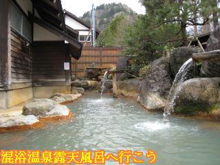 大露天風呂「山伏の湯」右側
