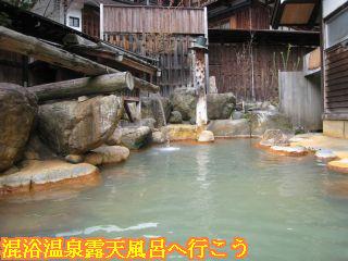 大露天風呂「山伏の湯」左側