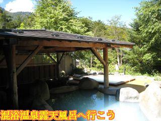 ひらゆの森白濁したお湯の露天風呂