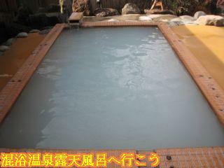 ひらゆの森露天風呂檜風呂の白濁したお湯