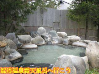 ひらゆの森露天風呂透明のお湯