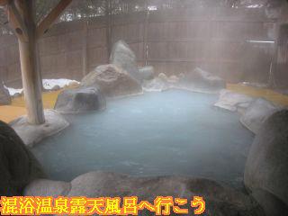 ひらゆの森、岩風呂の白濁したお湯