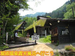 平湯温泉平湯民族館の入口