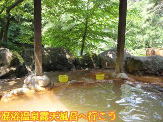 平湯の湯露天風呂から見える山の景色