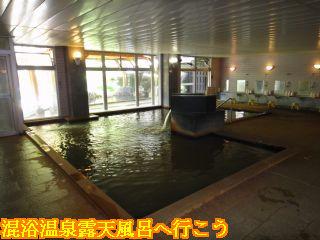奥飛騨薬師のゆ本陣、大浴場内湯