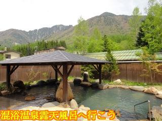 穂高荘山がの湯、万年亀の湯 露天風呂と山々の景色