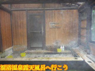 石動の湯、内湯洗い場