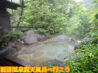 石動の湯、露天風呂