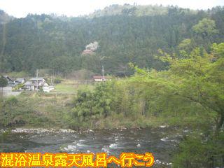 露天風呂から見える景色、眼下に流れる馬瀬川と山々
