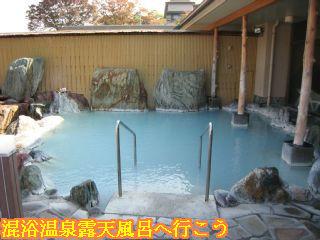 カルナの館露天風呂白濁した温泉