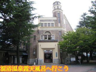 片倉館の建物と入口