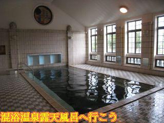 片倉館大浴場千人風呂