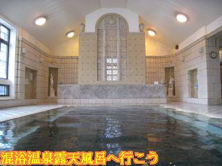 大浴場に彫刻が置かれています