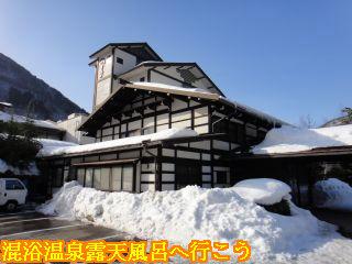 鄙の館 松乃井、外観建物