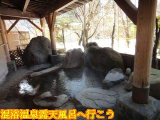 鄙の館 松乃井、露天風呂