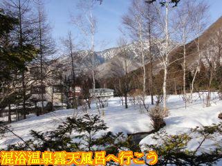 鄙の館 松乃井、露天風呂から見える景色
