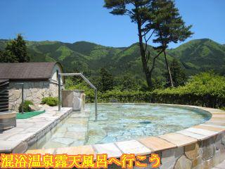 露天風呂と山々の景色