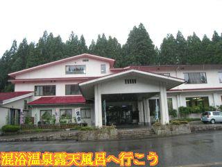 福井市美山森林温泉 みらくる亭の建物と玄関